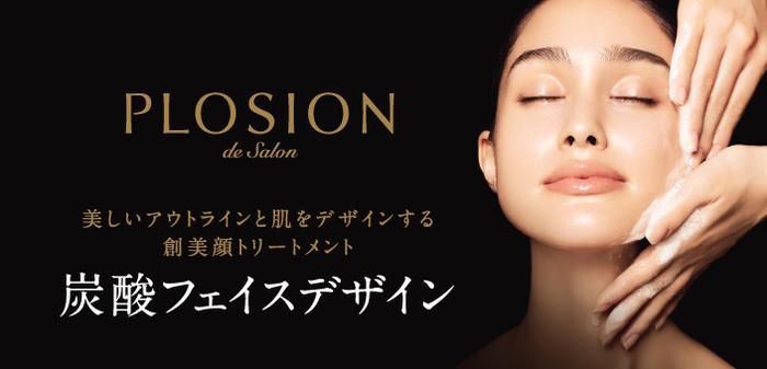 PLOSION_facial_705x340.jpg