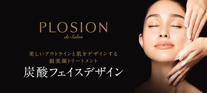 PLOSION_facial_2000x900_ML.jpgのサムネイル画像